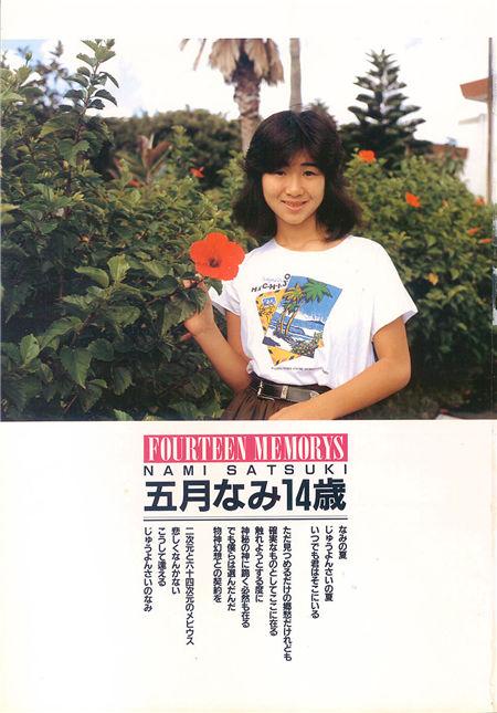 五月なみ 14歳 [レディっ子シリーズ Vol.1] 封面