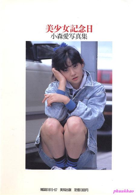 小森爱写真集 [美少女記念日]封底