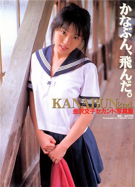 金泽文子写真集 [KANABUN 2nd かなぶん、飛んだ。] 封面