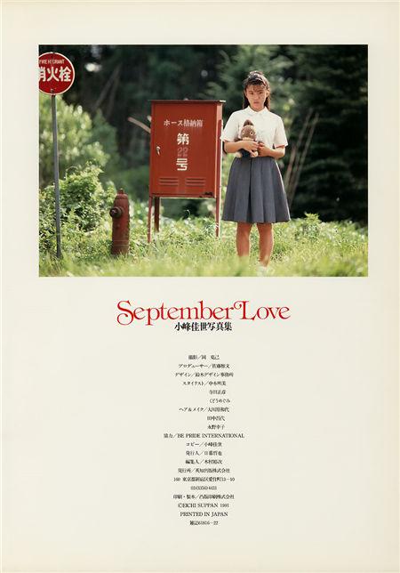 小峰佳世写真集 [September Love]