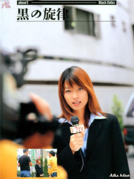 三浦爱佳 Aika Miura