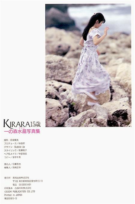 一の森水晶写真集[KIRARA 15歳]