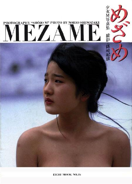 少女M(田中みお)写真集 [めざめ]封面