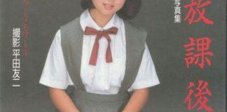 织田真由美 15歳 [私の放課後]