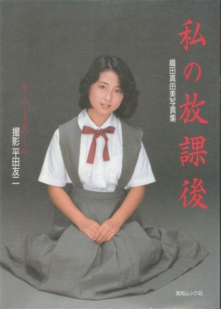 织田真由美 15歳 [私の放課後]封面