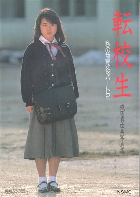 织田真由美 15歳 [転校生]封面