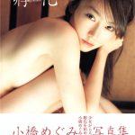 孵化 fuka―小橋めぐみ写真集 封面