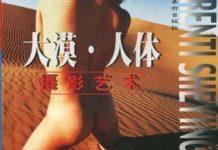 《大漠 人体摄影艺术》