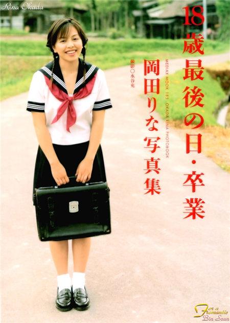 冈田丽娜写真集 Rina Okada 18岁最后之日·卒业