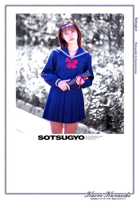 仓石香织 Kaori Kuraishi-Sotsugyo