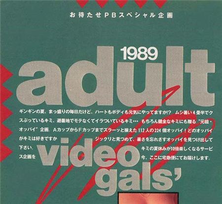 1989年AV女優112人大圖鑑
