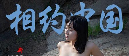 闵香玉 metcn相约中国