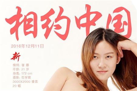 谢娜 metcn相约中国写真