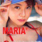 高树玛莉亚写真集 [愛しのマリア] 封面