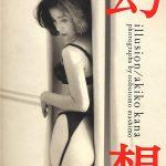 佳那晃子 Akiko Kana - 幻想・イリュージョン 封面