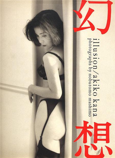 佳那晃子 Akiko Kana - 幻想・イリュージョン 写真集封面