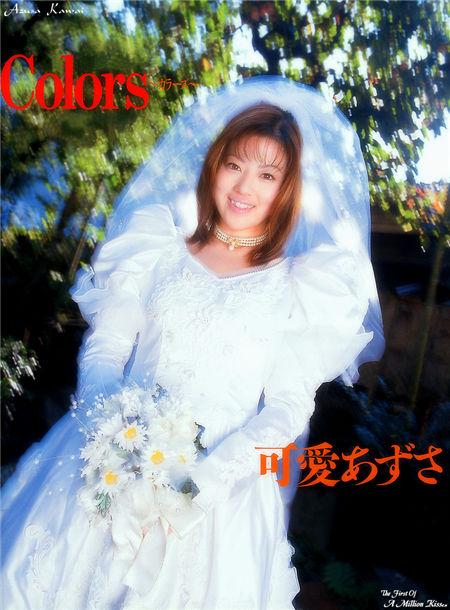 河合梓(可爱梓) 写真集《Colors》