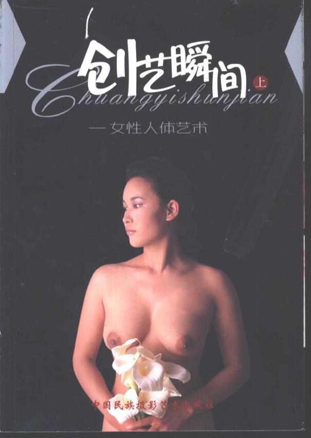 《创艺瞬间:女性人体艺术》ISBN:  7800695204
