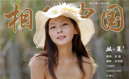 苗燕《从-夏2》 相约中国metcn