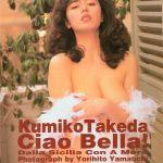 武田久美子 -《ciao bella! 》封面