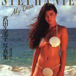 武田久美子《STEPHANIE》封面