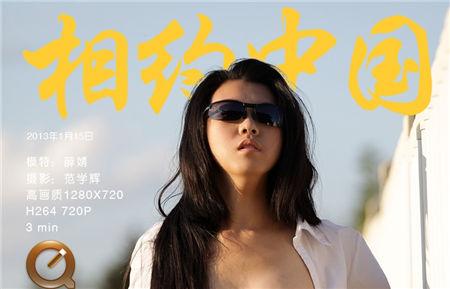 薛婧《透明城市2 天恒山》