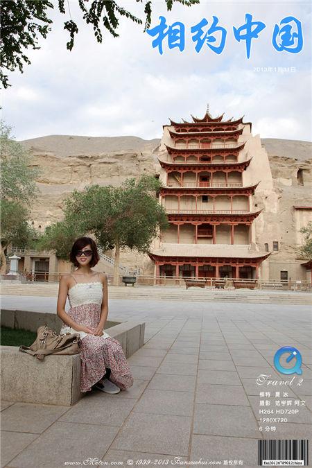 夏冰《Travel 2》相约中国metcn