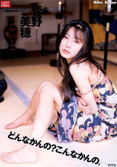 菅野美穗 Miho Kanno