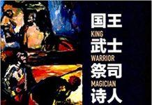 国王 武士 祭司 诗人:从男孩到男人,男性心智进阶手册