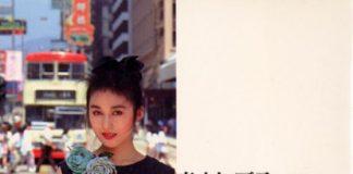青山知可子:亚热带写真集