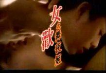 張雅玲vs程嘉美-女歡之舞夜姬 封面