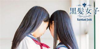 冈户雅树摄影写真集《黒髪女子·Kurokami Joshi》封面