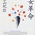 《少女革命》篠山紀信 写真封面