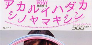 Weekly Post 紧急增刊 アカルイハダカ シノヤマキシン 封面