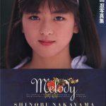 中山忍《Melody》封面