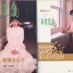 斎藤まみ子17歳「卒業記念」封面