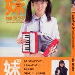 妹'03 ~teen's~ Vol.04 制服ゆうな 封面