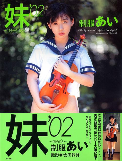 妹'02 ~teen's~ 制服あい 封面