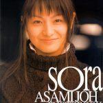 Sora 城麻美写真封面