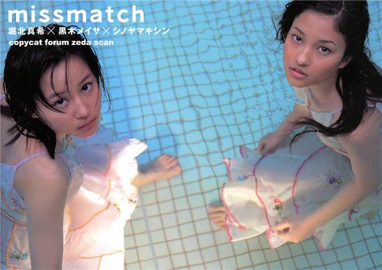 missmatch-堀北真希×黑木明纱