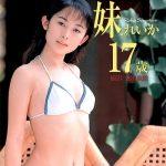 妹・れいか17歳 Reika Seventeen 封面