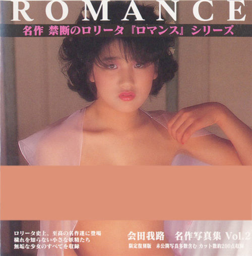 ROMANCE 会田我路名作写真集Vol.2 封面