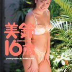 美鈴16歳 封面