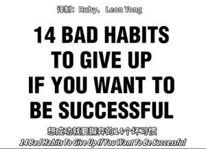 14个阻碍你有所作为的坏习惯