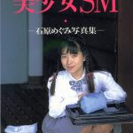 石原めぐみ [美少女SM・レジェンド]