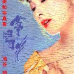 高田美和写真集-梦阳炎 封面