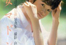涩谷浩子 [15歳少女マドンナ]封面