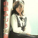 山添みづき [16歳ときめき記念日]封面