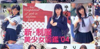 新・制服美少女図鑑'04 封面