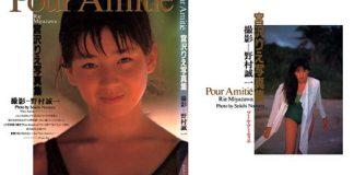 宫泽理惠「Pour Amitie」封面